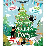 НГ. Кот Пушок встречает Новый год. 100 веселых заданий