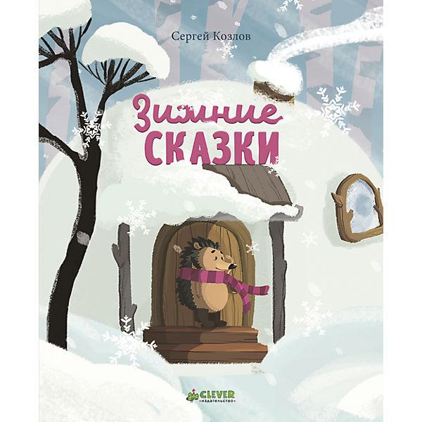 НГ. Зимние сказки/Козлов С.