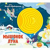 НГ. Зимняя сказка. Мышонок и луна/Симбирская Ю.