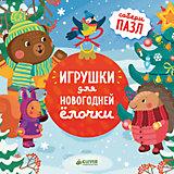 НГ. Игрушки для новогодней ёлочки/Шигарова Ю.