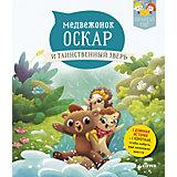 ПЕ. Медвежонок Оскар и таинственный зверь