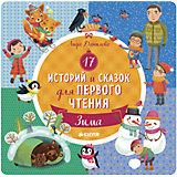 НГ. 17 историй и сказок для первого чтения. Зима/Данилова Л.