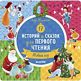 НГ. 17 историй и сказок для первого чтения. Новый год/Данилова Л.