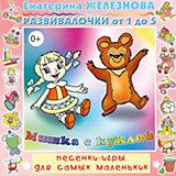 CD. Мишка с куклой. Развивалочки CD 0+