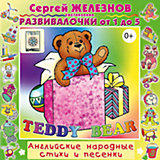CD. Teddy Bear. Развивалочки CD 0+