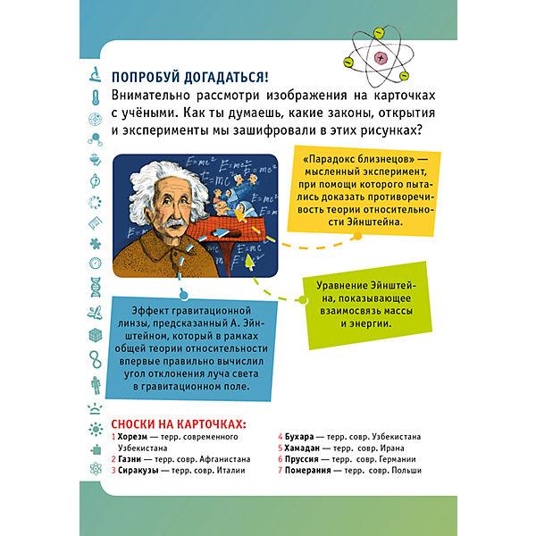 ИГРА. 50 великих учёных/Аракелов А.