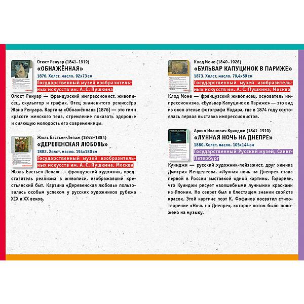 ИГРА, 50 великих художников/Синельникова Н.