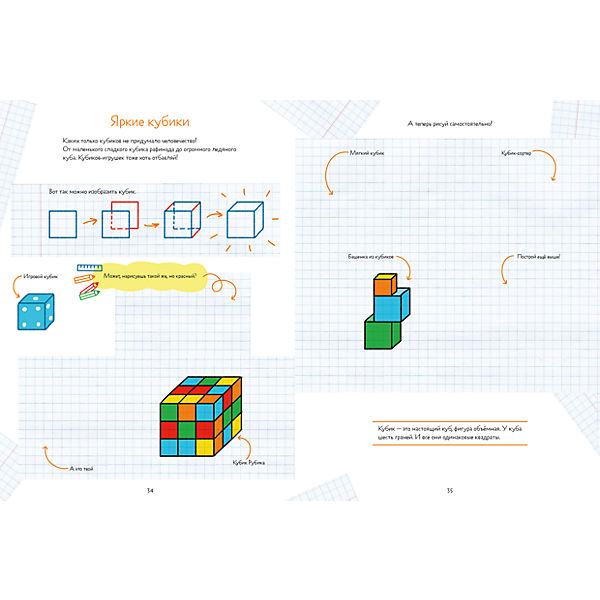 Самая удивительная тетрадка с логическими задачками/Баканова Е.