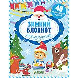 Зимний блокнот для мальчишек/Алексеева Е.