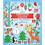 Новогодние задания для мальчишек и девчонок/Бауман Л.