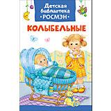 Колыбельные (Детская библиотека Росмэн)