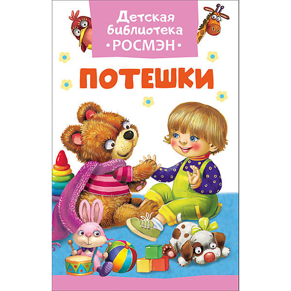 Потешки (Детская библиотека Росмэн)