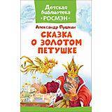 Пушкин А. С. Сказка о Золотом Петушке. (Детская библиотека Росмэн)