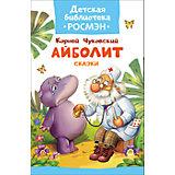 Чуковский К. Айболит и другие сказки (Детская библиотека Росмэн)
