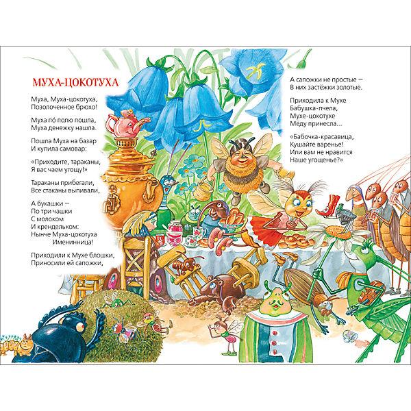 Чуковский К. Муха-цокотуха и другие сказки (Детская библиотека Росмэн)