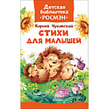 Чуковский К. Стихи для малышей (Детская библиотека Росмэн)
