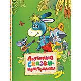 Любимые сказки-мультфильмы (Читаем малышам)