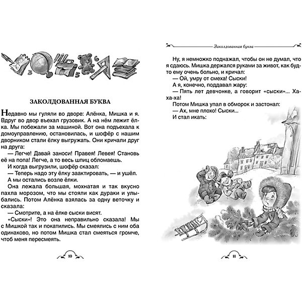 Драгунский В.Ю. Все Денискины рассказы (Все истории)