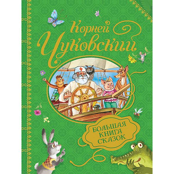 К. Чуковский. Большая книга сказок