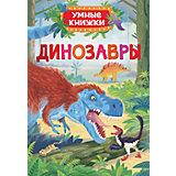 Динозавры (Умные книжки)