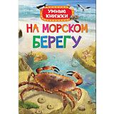 На морском берегу (Умные книжки)