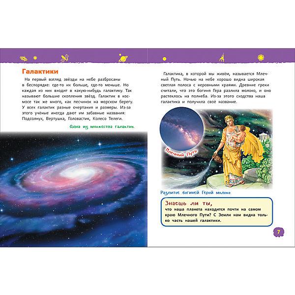 Космос. Энциклопедия для детского сада