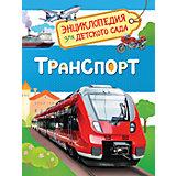 Транспорт. Энциклопедия для детского сада