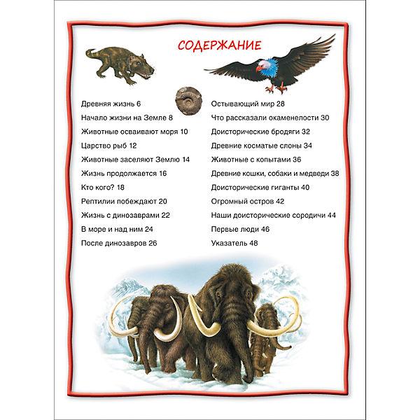 Доисторические животные. 100 фактов