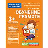 Для детского сада. Обучение грамоте. Младшая группа (Рабочая тетрадь)