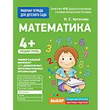 Для детского сада. Математика. Средняя группа (Рабочая тетрадь)