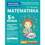 Для детского сада. Математика. Старшая группа (Рабочая тетрадь)