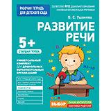 Для детского сада. Развитие речи. Старшая группа (Рабочая тетрадь)