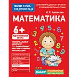 Для детского сада. Математика. Подготовительная группа (Рабочая тетрадь)