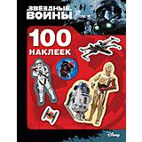 Звездные Войны. 100 наклеек (дроид)