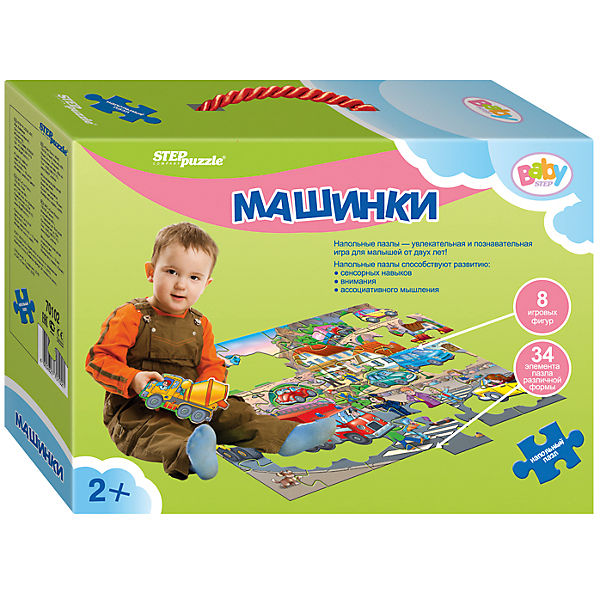 "Напольный пазл Step Puzzle ""Машинки"", 42 элемента"