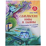 Славянские мифы и былины:энциклопедия для малышей