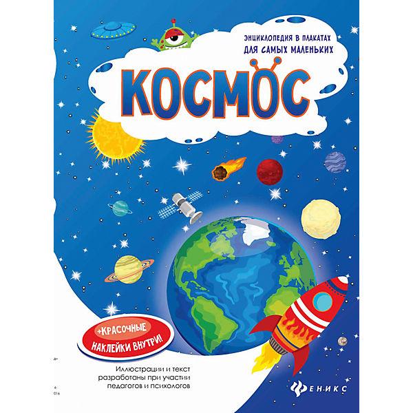 Космос: книжка-плакат