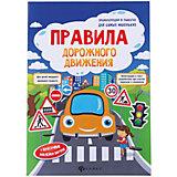 Правила дорожного движения: книжка-плакат