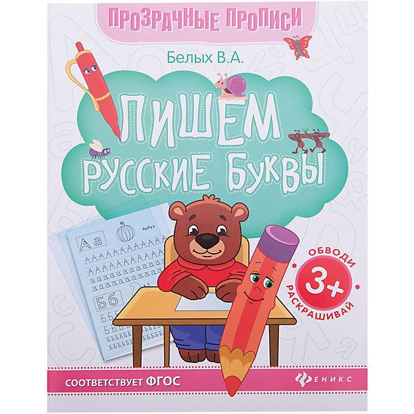 Пишем русские буквы:книга-тренажер