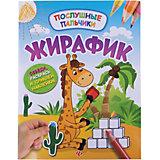 Жирафик:развивающая книжка с наклейками