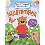Медвежонок:развивающая книжка с наклейками