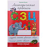 С,З,Ц: логопедические прописи