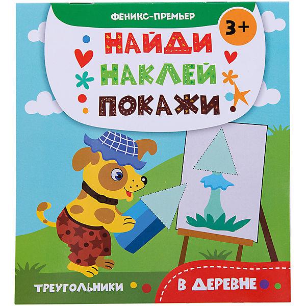 В деревне: книжка с наклейками