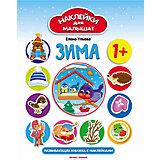 Зима: развивающая книжка с наклейками