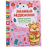Забавный медвежонок: книжка раскраска-аппликация