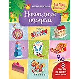 Новогодние подарки: книжка-вырезалка
