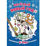 Веселый Новый год 1+: книжка-раскраска