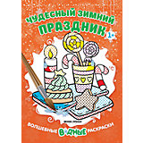 Чудесный зимний праздник 1+: книжка-раскраска