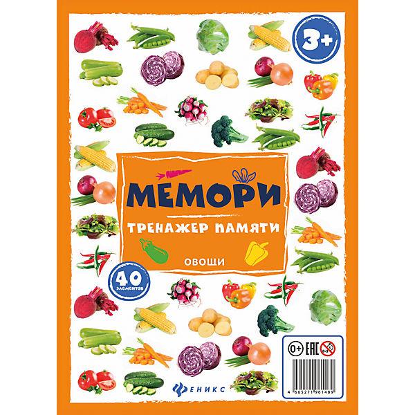 Мемори:тренажер памяти.Овощи