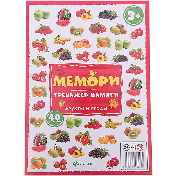 Мемори:тренажер памяти.Фрукты и ягоды